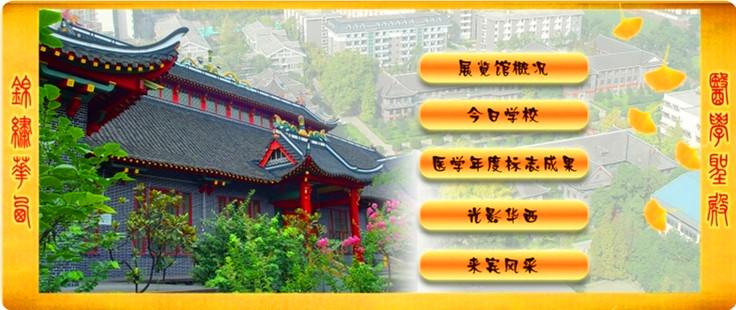 江水泱泱_四川大学华西医学展览馆-华西医学中心办公室